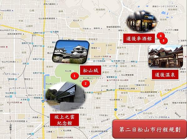 第二日松山市行程規劃.jpg