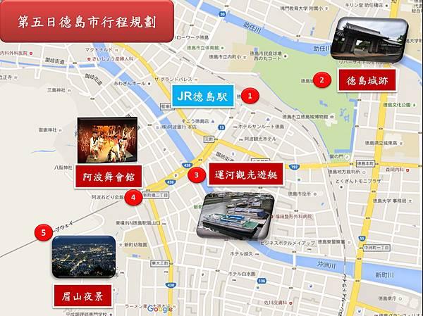 第五日德島市行程規劃.jpg