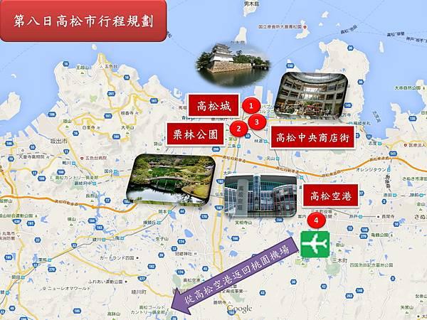 第八日高松市行程規劃.jpg