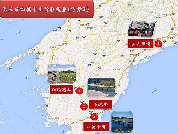 第三日四萬十川行程規劃(2).jpg