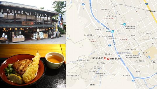 うどん茶屋 てんてこ舞 (2).jpg