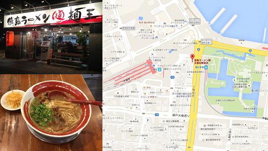 麺王高松駅前店.jpg