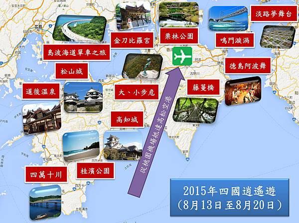 2015四國逍遙遊.jpg