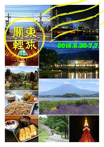 2016年6月30日至7月7日關東輕旅遊8日行程表(封面).jpg