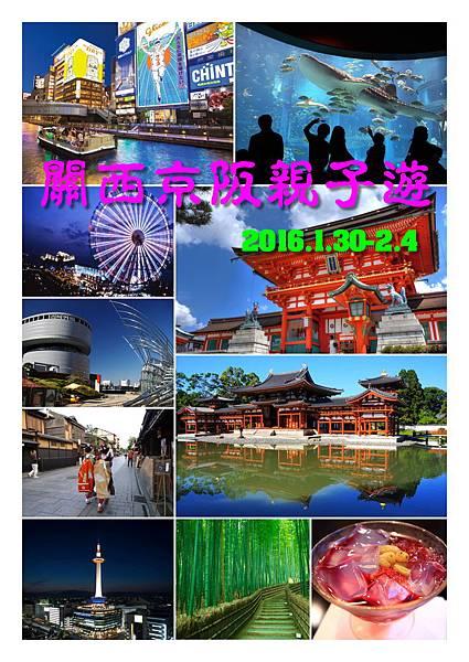 2016日本京阪親子旅行(封面).jpg