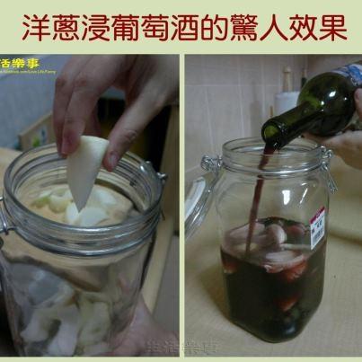 洋蔥浸葡萄酒