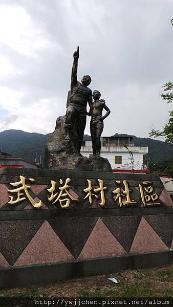 20130529_武塔社區01.JPG