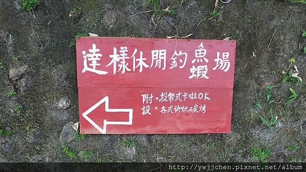 20130529_武塔社區11.JPG