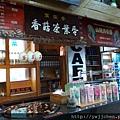 20130529_武塔社區14.JPG