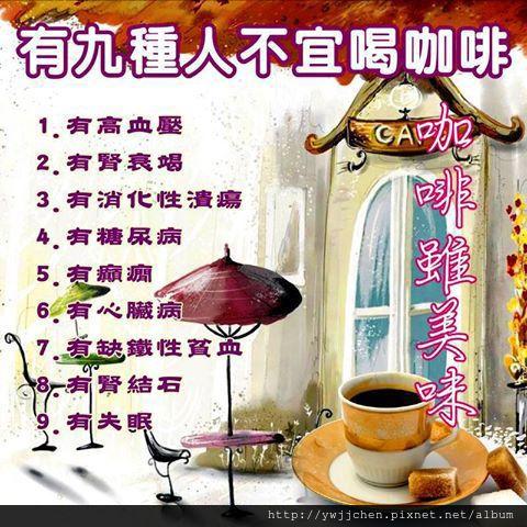 9種人不宜喝咖啡