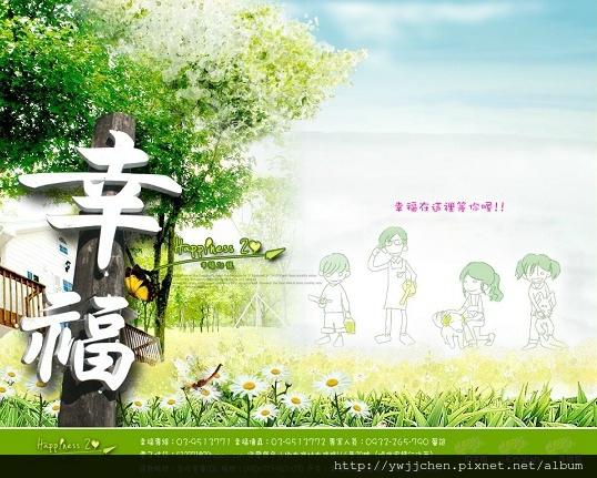 幸福20-01.jpg