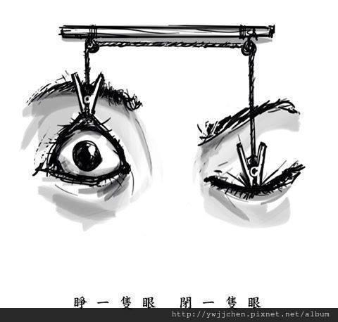 睜一隻眼 閉一隻眼-02
