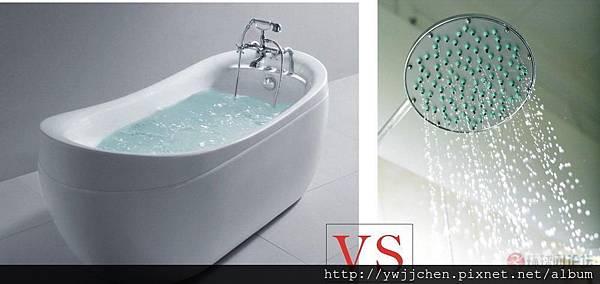 盆浴還是淋浴-01