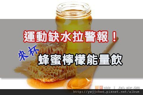 蜂蜜檸檬水-01