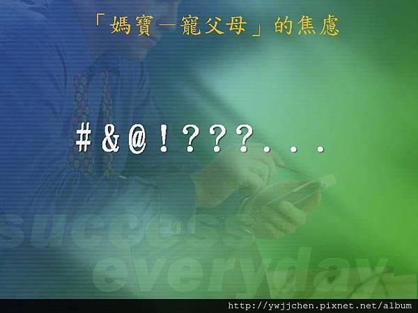 2013-0928親師攜手合作為孩子(2.5育)_頁面_15