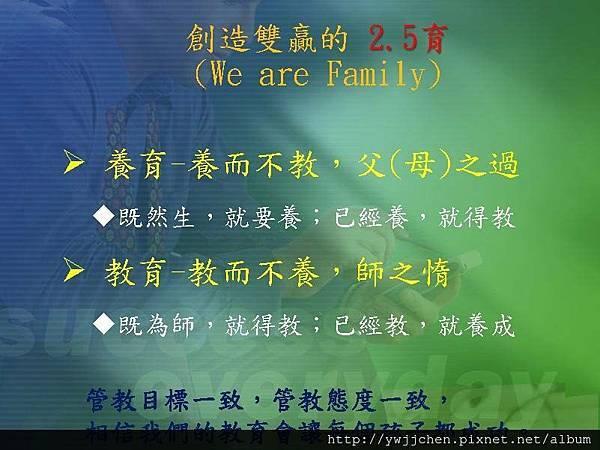 2013-0928親師攜手合作為孩子(2.5育)_頁面_12