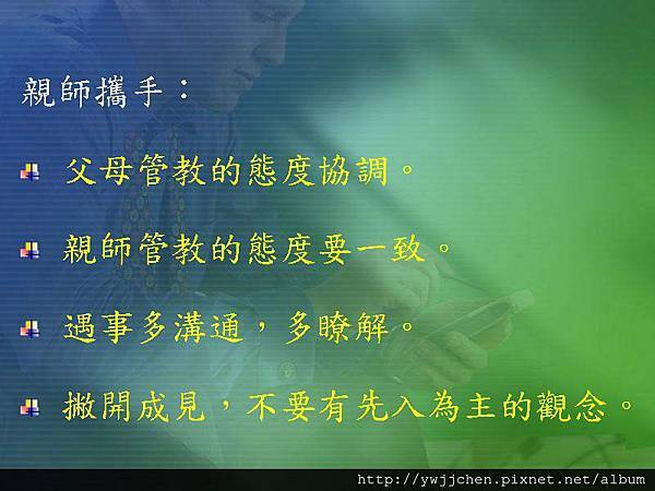 2013-0928親師攜手合作為孩子(2.5育)_頁面_05