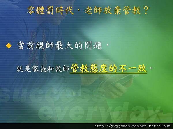 2013-0928親師攜手合作為孩子(2.5育)_頁面_14