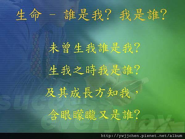 2013-0928親師攜手合作為孩子(2.5育)_頁面_10