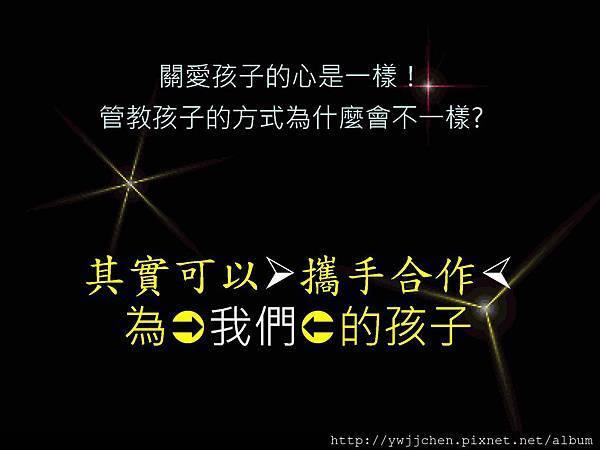 2013-0928親師攜手合作為孩子(2.5育)_頁面_01