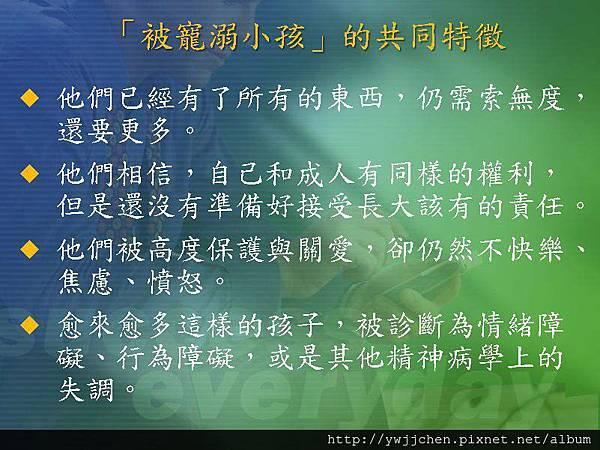 2013-0928親師攜手合作為孩子(2.5育)_頁面_13