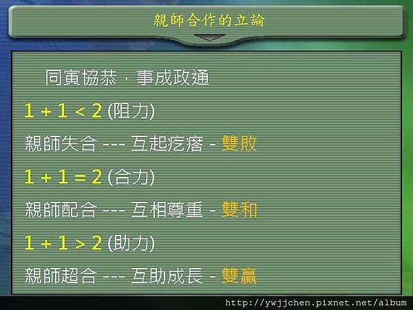 2013-0928親師攜手合作為孩子(2.5育)_頁面_07