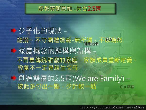 2013-0928親師攜手合作為孩子(2.5育)_頁面_08
