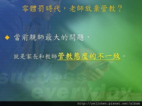 2013-0928親師攜手合作為孩子(2.5育)_頁面_04
