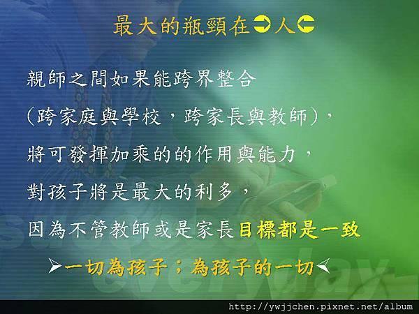 2013-0928親師攜手合作為孩子(2.5育)_頁面_18