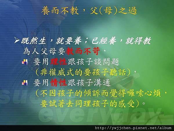 2013-0928親師攜手合作為孩子(2.5育)_頁面_19