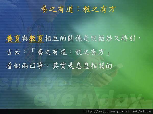2013-0928親師攜手合作為孩子(2.5育)_頁面_16