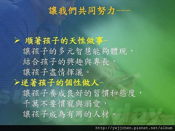 2013-0928親師攜手合作為孩子(2.5育)_頁面_21