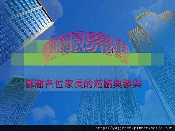 2013-0928親師攜手合作為孩子(2.5育)_頁面_24