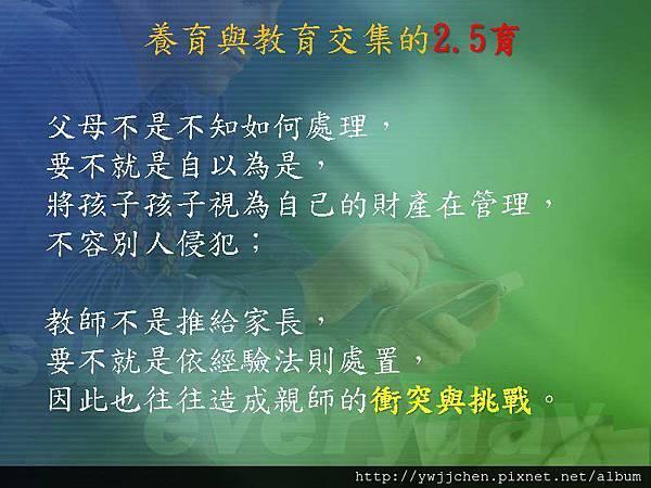 2013-0928親師攜手合作為孩子(2.5育)_頁面_17