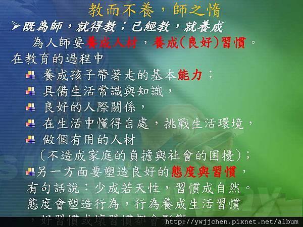 2013-0928親師攜手合作為孩子(2.5育)_頁面_20