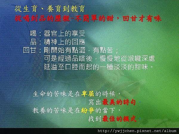 2013-0928親師攜手合作為孩子(2.5育)_頁面_23