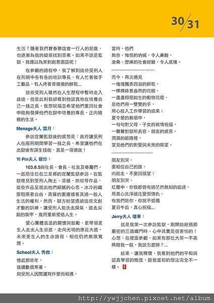 總監月報2014-09(32-33頁)-寶眷參觀三星監獄感言_頁面_2