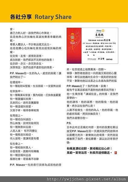 總監月報2015-01(31-32頁)-此別可待成追憶_頁面_2
