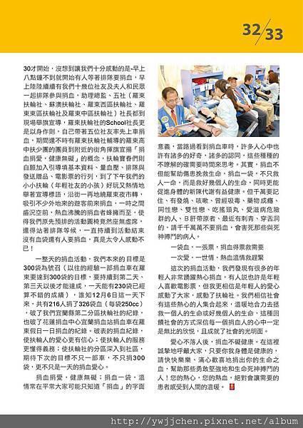 總監月報2015-01(34-35頁)-捐血捐愛_頁面_2