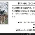 00-櫻流鏑馬活動.jpg