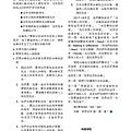 1718總監月刊七月號No1_頁面_06.jpg
