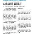 1718總監月刊七月號No1_頁面_23.jpg