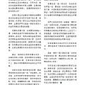 1718總監月刊七月號No1_頁面_38.jpg