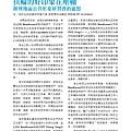 1718總監月刊09月號 No.03_頁面_11.jpg