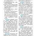 1718總監月刊10月號 No.04_頁面_09.jpg