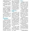 1718總監月刊10月號 No.04_頁面_22.jpg