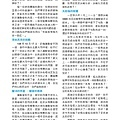 1718總監月刊11月號 No.05_頁面_45.jpg