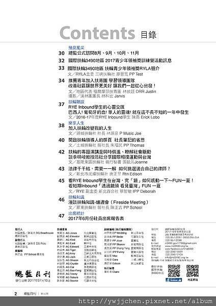 No.02_1718總監月刊08月號_頁面_04.jpg