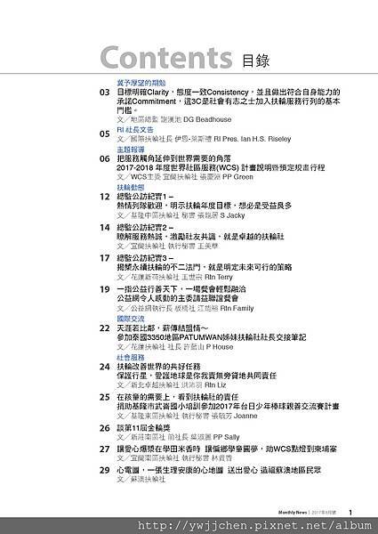 No.02_1718總監月刊08月號_頁面_03.jpg