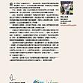 No.02_1718總監月刊08月號_頁面_07.jpg